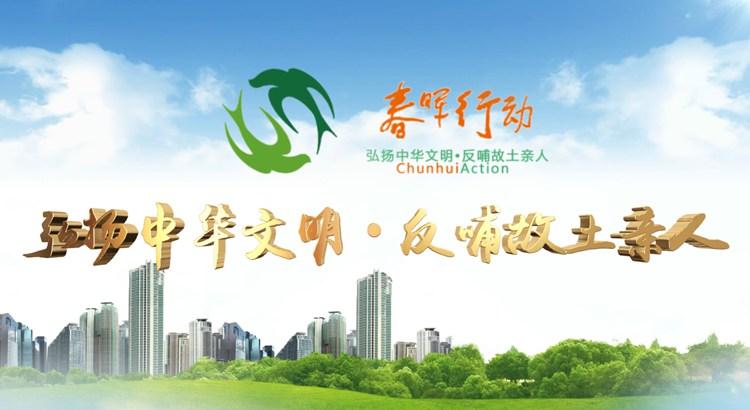 """铜仁市""""我为家乡捐棵树·同心共建春晖林""""公益宣传片"""