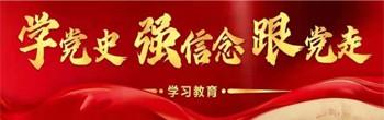 铜仁青年学党史